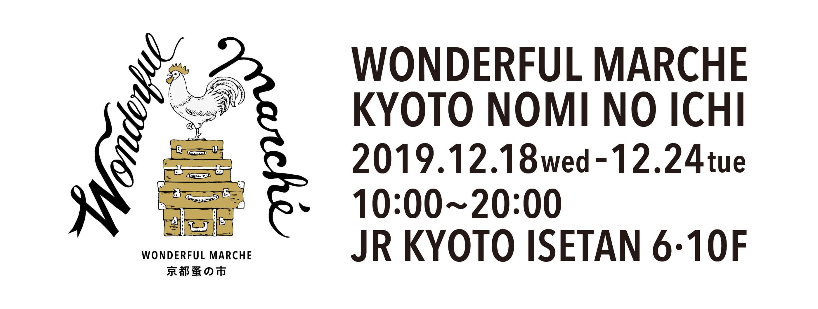 WONDERFUL MARCHE Vol.7